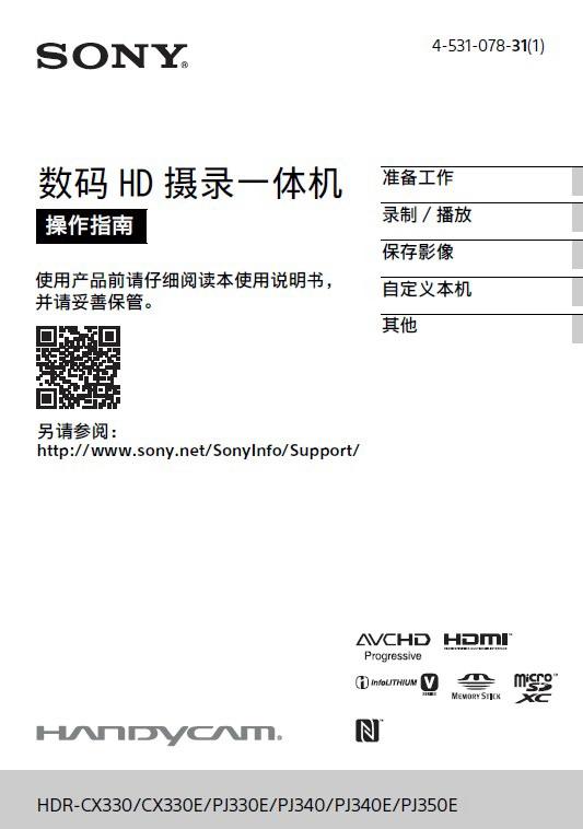 SONY索尼HDR-PJ340数码摄像机说明书