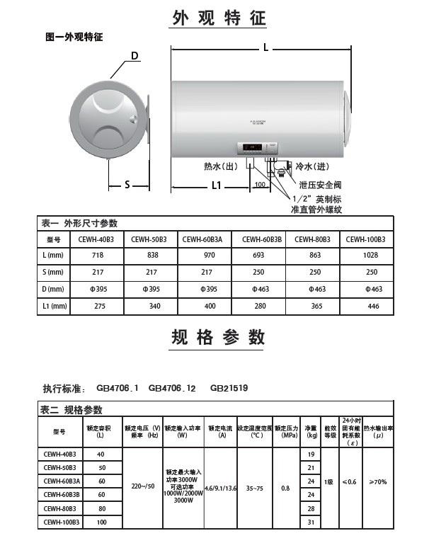 史密斯CEWH-100B3电热水器说明书