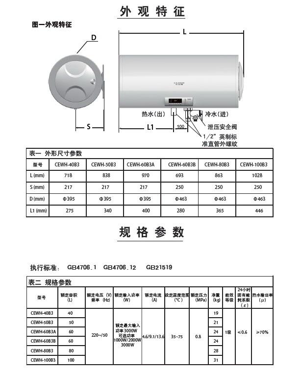 史密斯CEWH-60B3电热水器说明书