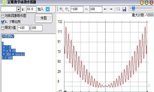 正隆数学函数作图器
