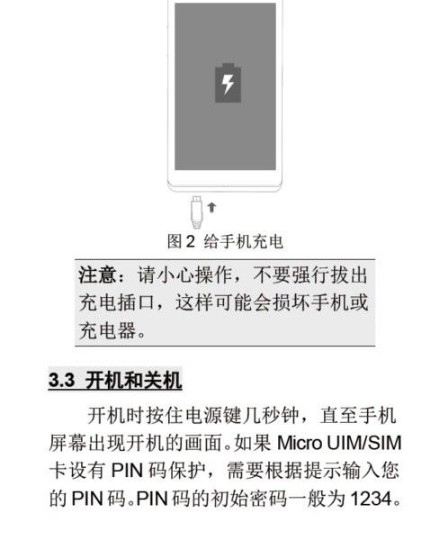 联想 Lenovo K910e手机说明书