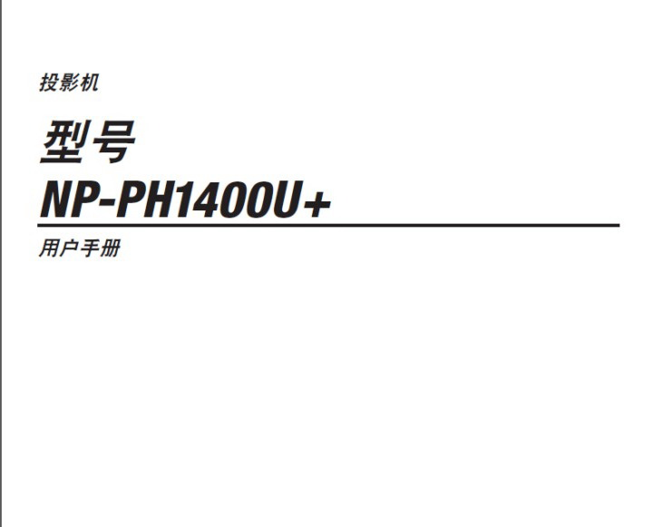 NEC NP-PH1400U+投影机说明书