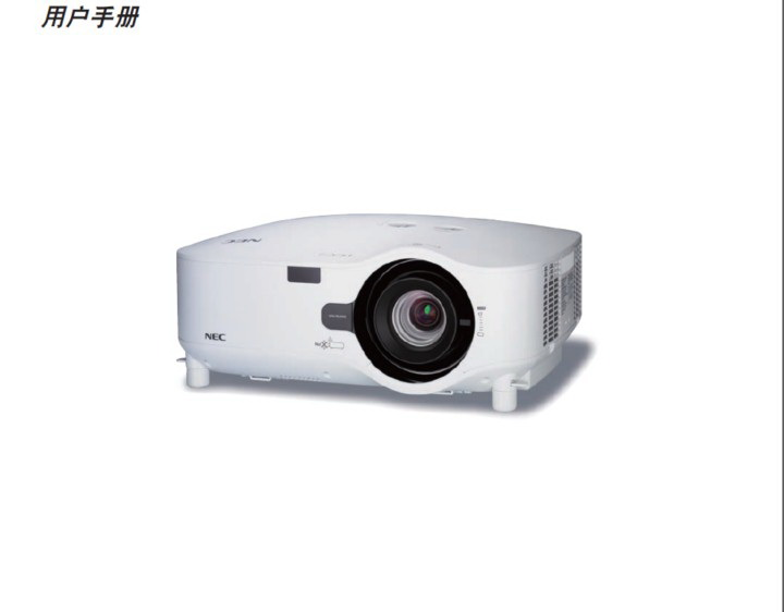 NEC NP2200+投影机说明书