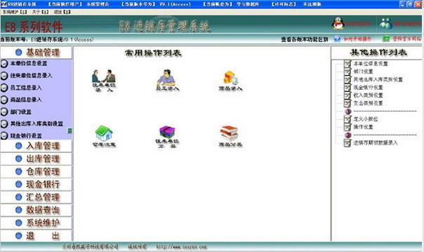 E8进销存管理软件单机版