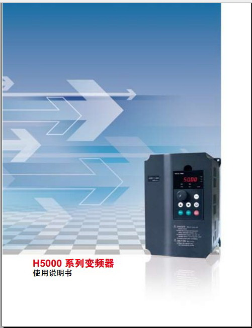 众辰H5400P0185KN变频器使用说明书
