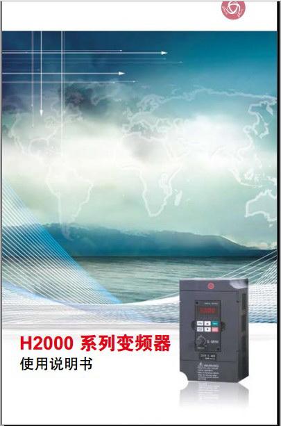 众辰H2400A01D5K变频器使用说明书