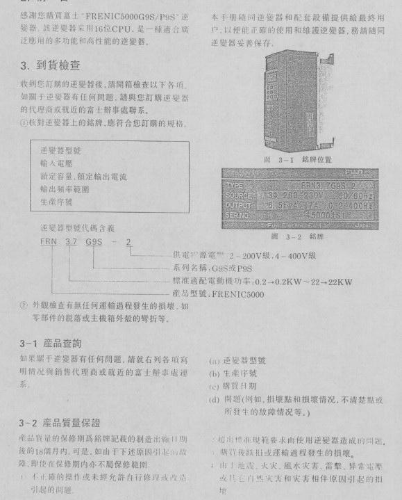 富士FRN30G9S-2变频器说明书
