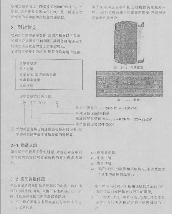 富士FRN11G9S-2变频器说明书