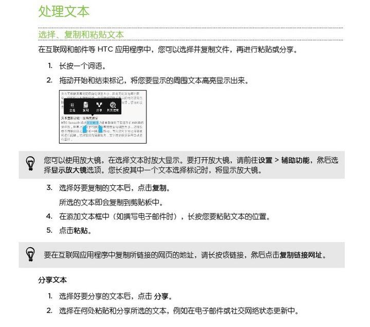 HTC多普达 Butterfly s(电信版)手机说明书