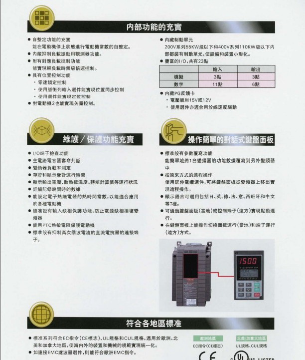 富士FRN5.5VG7S-4变频器说明书