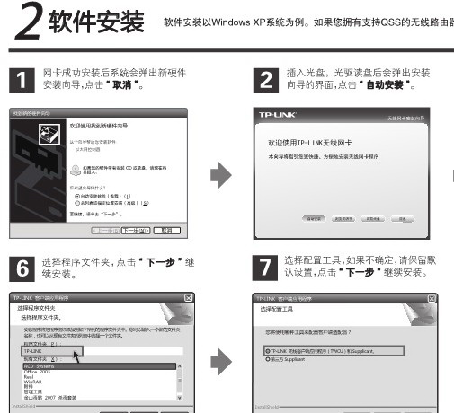 TP-LINK 11N无线网卡快速安装指南