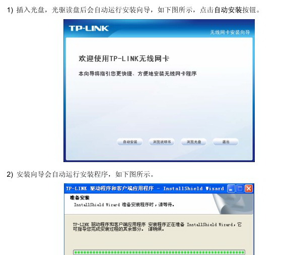 TP-LINK TL-WN510G无线网卡详细配置指南