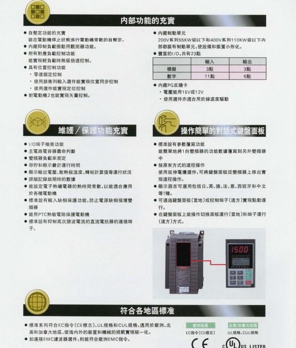 富士FRN30VG7S-4变频器说明书