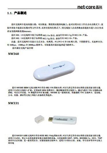NETCORE无线网卡用户手册
