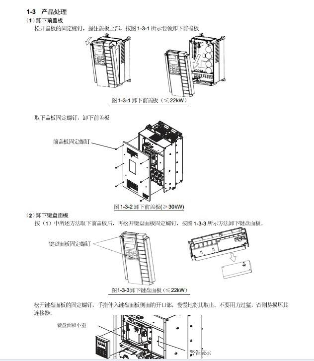 富士FRN315G11S/P11S-4CX变频器说明书