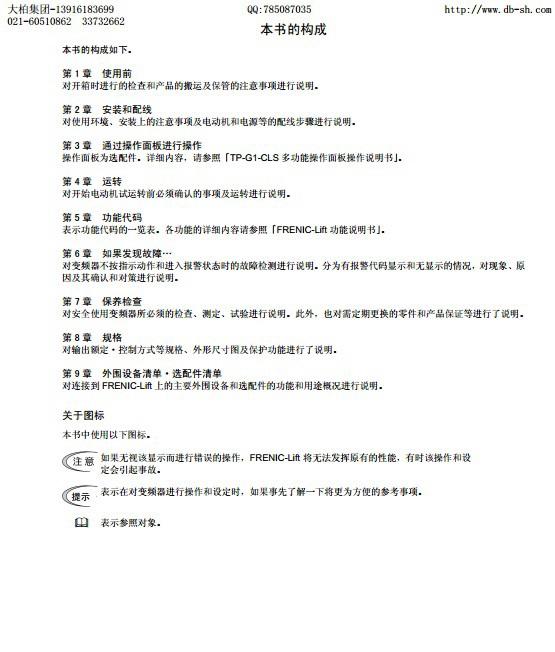 富士FRN11LM1S-4C变频器说明书