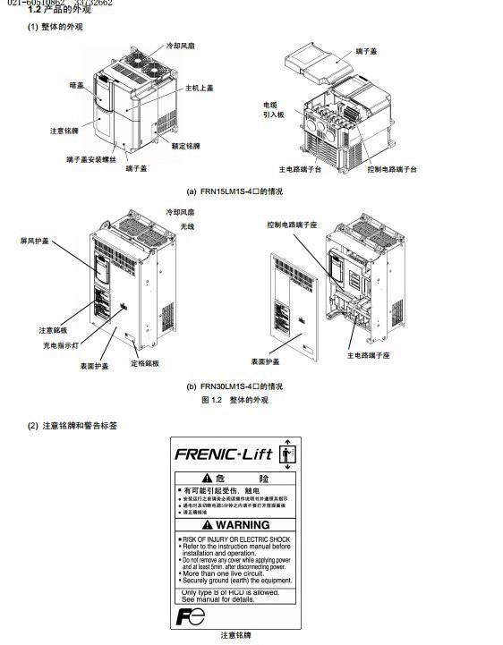 富士FRN22LM1S-4C变频器说明书