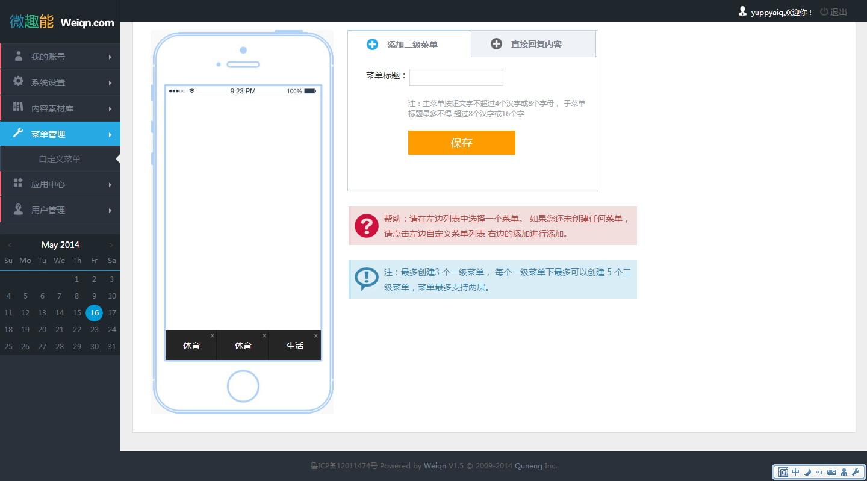 微信接口系统源码-微趣能(Weiqn)
