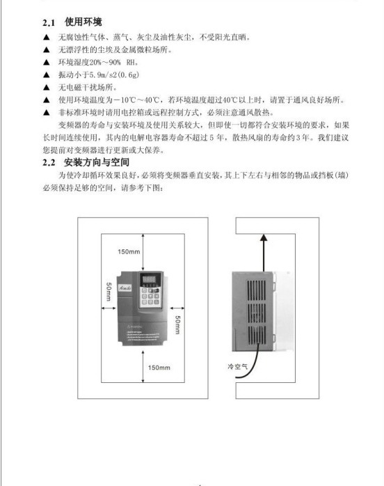 艾米克AMK3500-4T0055G磁通矢量变频器使用手册