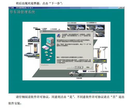 车安科技智能停车场系统软件使用说明书