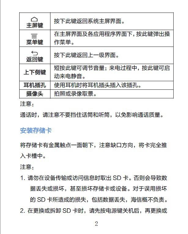 海信HS-U978手机说明书