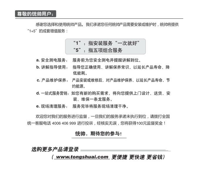海尔LH42U3000液晶彩电使用说明书