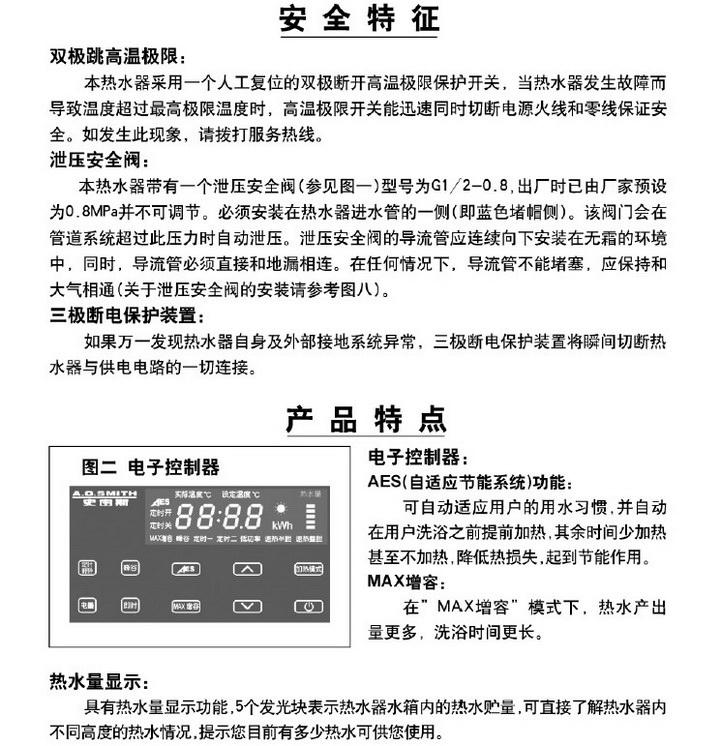 史密斯EWH-50E5电热水器使用说明书