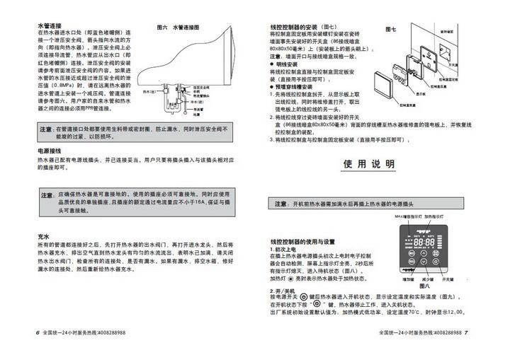 史密斯CEWHR-60PE8电热水器使用说明书