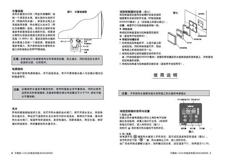 史密斯CEWHR-80PE8电热水器使用说明书