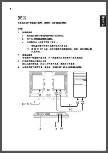宏基B235HL液晶显示器使用说明书