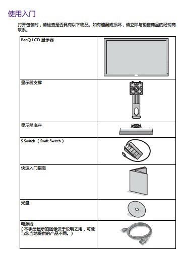 明基XL2420T液晶显示器使用说明书