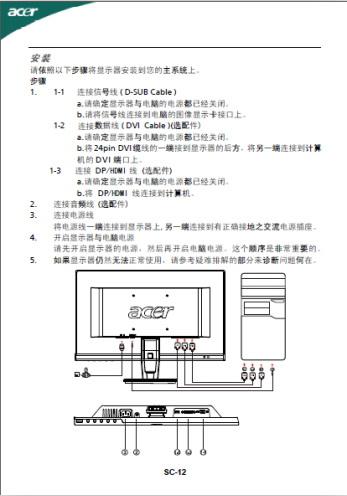 宏基D241H液晶显示器使用说明书