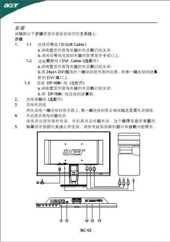 宏基B273H液晶显示器使用说明书