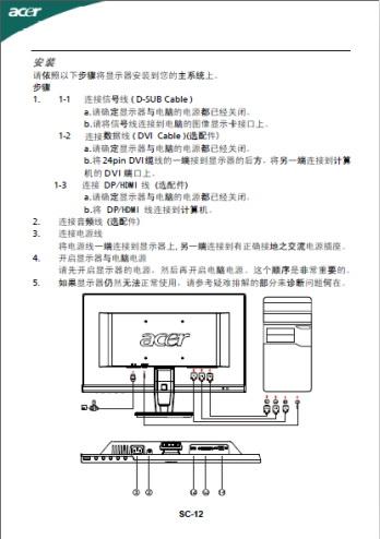 宏基A221HQ液晶显示器使用说明书