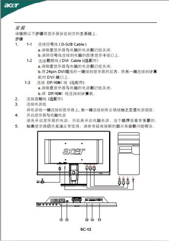 宏基DX241H液晶显示器使用说明书