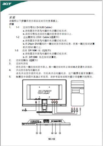 宏基DW271HL液晶显示器使用说明书