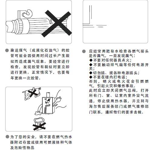 海尔热水器JSQ24-F40(Y/T/R)型使用说明书