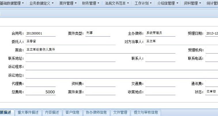 律师事务所·业务管理系统  网页版
