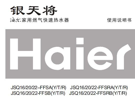 海尔热水器JSQ16/20/22-ATC1(Y/T/R)型使用说明书
