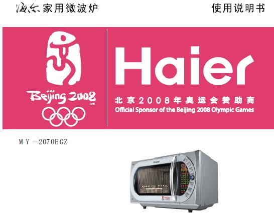 海尔微波炉MY-2070EGZ3型使用说明书