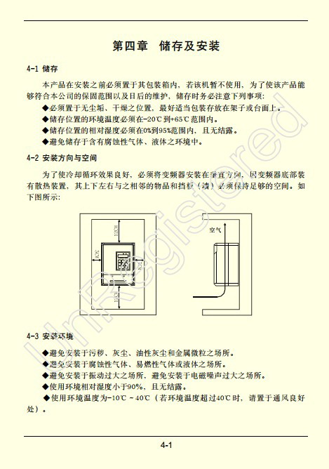 方禾F66E-3450变频说明书