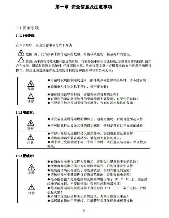 欧华EM580-G132/P160T5高性能矢量变频器使用说明书