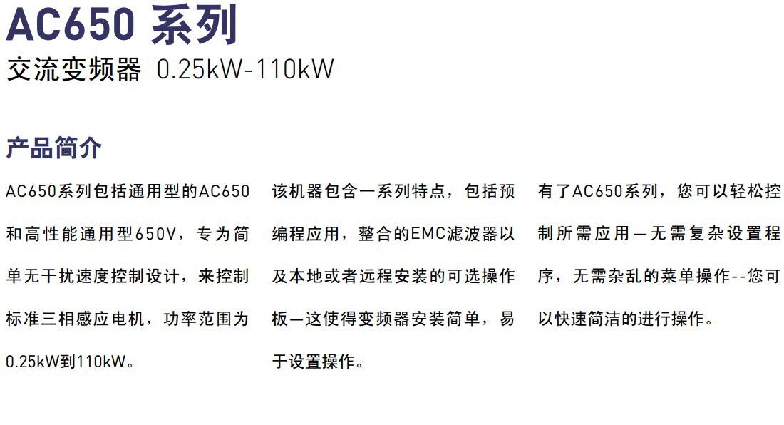 派克650-43135020-BF1P00-A2变频器使用手册