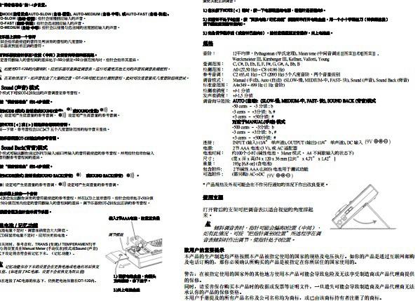 KORG OT-120管弦乐调音表用户手册