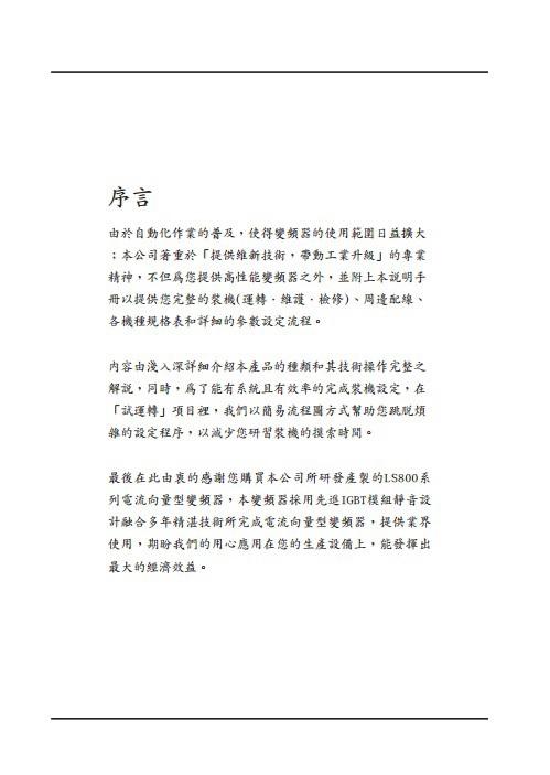隆兴LS800-2022型变频器应用手册