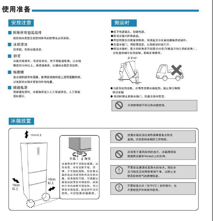 海尔BCD-251WBCY电冰箱使用说明书