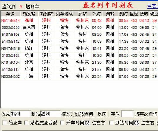 盛名列车时刻表·电脑绿色版