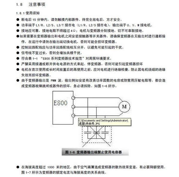 欧瑞传动E800-2500T3变频器使用说明书