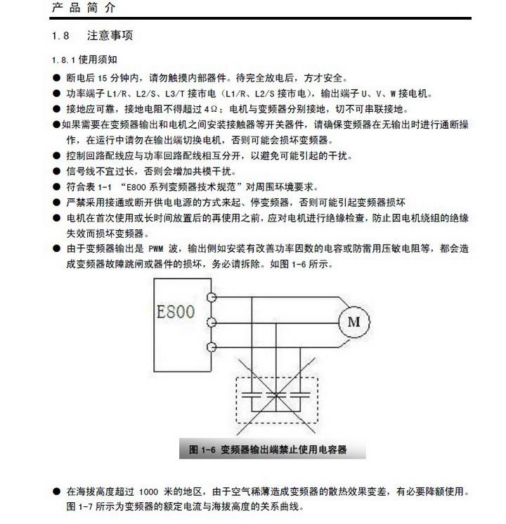 欧瑞传动E800-2200T3变频器使用说明书