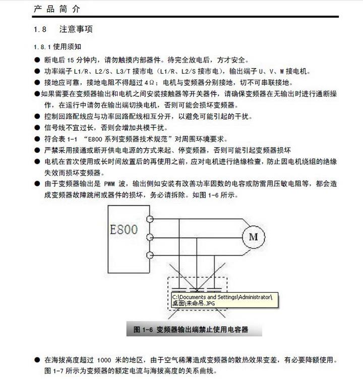 欧瑞传动E800-1320T3变频器使用说明书